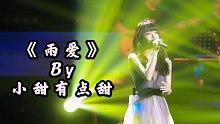 《雨爱》-小甜有点甜 (真歌2晋级13强演唱曲目)