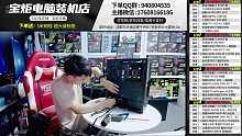 直播装机 DIY电脑配置咨询了解小白防坑片段1