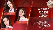 全偶六公——周周班表演《天下有情人》《难念的经》《刀剑如梦》