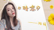 暗恋-陶喆