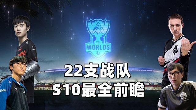 S10必看,最全世界赛前瞻,4大赛区22支战队,世界赛没有完美的队伍