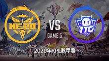 南京Hero vs 广州TTG-5 KPL秋季赛