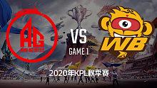 AG超玩会 vs WB.TS-1 KPL秋季赛
