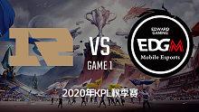 RNG.M vs EDG.M-1 KPL秋季赛