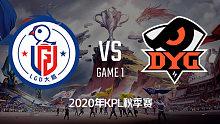 LGD大鹅 vs DYG-1 KPL秋季赛