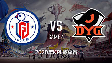 LGD大鹅 vs DYG-4 KPL秋季赛