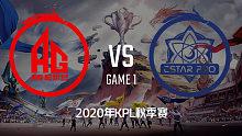 AG超玩会 vs eStar-1 KPL秋季赛