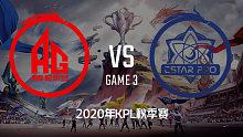 AG超玩会 vs eStar-3 KPL秋季赛