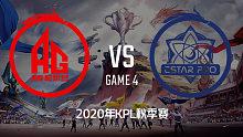 AG超玩会 vs eStar-4 KPL秋季赛