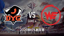 DYG vs WE-4 KPL秋季赛