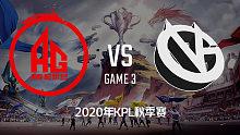 AG超玩会 vs VG-3 KPL秋季赛