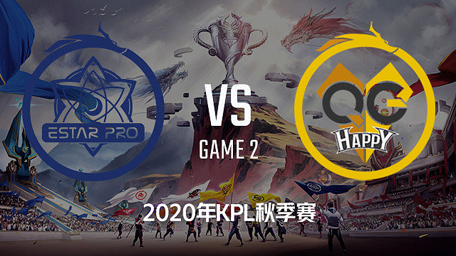 eStar vs QG-2 KPL秋季赛