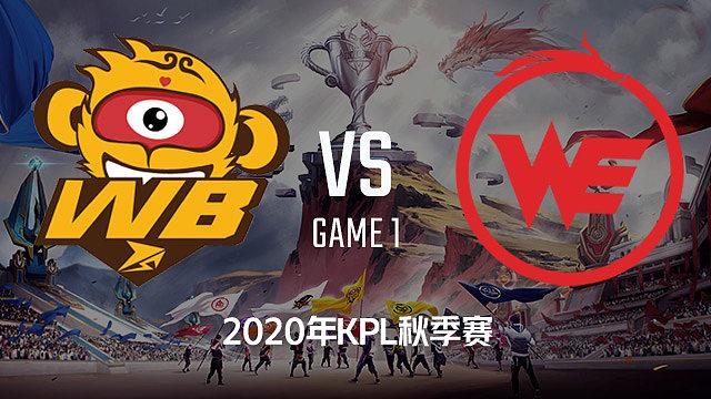WB.TS vs WE-1 KPL秋季赛