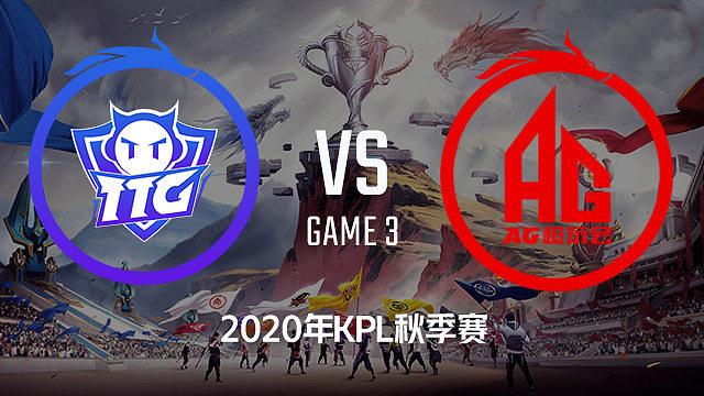 TTG vs AG超玩会-3 KPL秋季赛