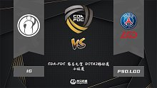 小组赛 IG vs PSG.LGD - 1