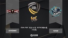 小组赛 4AM vs EHOME - 1