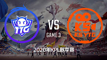 TTG vs KS.YTG-3 KPL秋季赛