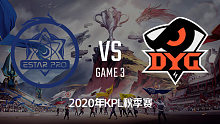 eStar vs DYG-3 KPL秋季赛