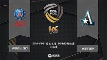小组赛 PSG.LGD vs Aster - 1
