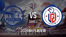 eStar vs LGD大鹅-1 KPL秋季赛