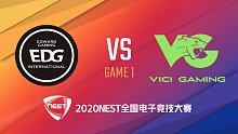 EDG vs VG NEST英雄联盟总决赛DAY2-2