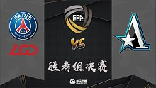 胜者组决赛 PSG.LGD vs Aster - 1