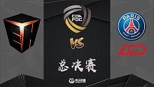 总决赛 PSG.LGD vs EHOME - 2