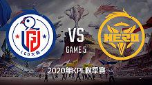 LGD大鹅 vs Hero-5 KPL季后赛