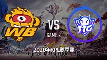 WB.TS vs TTG-2 KPL季后赛