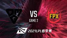 OMG vs FPX_2_2021LPL春季赛常规赛