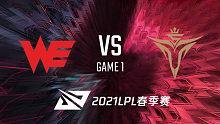WE vs V5_1_2021LPL春季赛常规赛