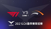 T1 vs HLE#1-2021LCK春季赛常规赛第一周Day1