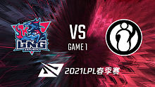 LNG vs IG_1_2021LPL春季赛常规赛