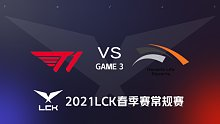 T1 vs HLE#3-2021LCK春季赛常规赛第一周Day1