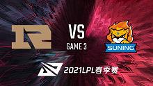 RNG vs SN_3_2021LPL春季赛常规赛