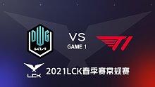 DK vs T1#1-2021LCK春季赛常规赛第一周Day3