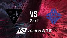 OMG vs ES_1_2021LPL春季赛常规赛