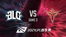 BLG vs V5_3_2021LPL春季赛常规赛