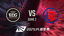 EDG vs LGD_2_2021LPL春季赛常规赛