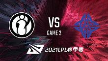IG vs ES_2_2021LPL春季赛常规赛