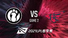 IG vs RW_2_2021LPL春季赛常规赛