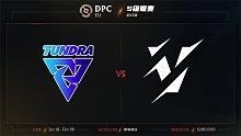 Tundra vs Vikin.gg 欧洲S级 - 2