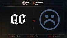 QC vs S A D 南美S级 - 1