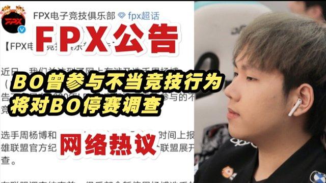 FPX公告BO选手曾受裹挟参与不当竞技行为,将对BO停赛调查!网络热议!