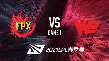 FPX vs WE_1_2021LPL春季赛常规赛