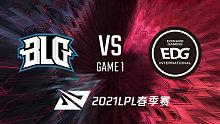 BLG vs EDG_1_2021LPL春季赛常规赛