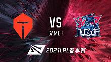 TES vs LNG_1_2021LPL春季赛常规赛