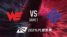WE vs ES_1_2021LPL春季赛常规赛
