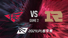 RW vs RNG_2_2021LPL春季赛常规赛
