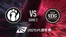 IG vs EDG_2_2021LPL春季赛常规赛